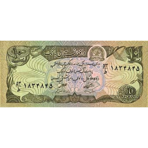 1979 - Afganistan pic 55 billete de  10 Afghanis