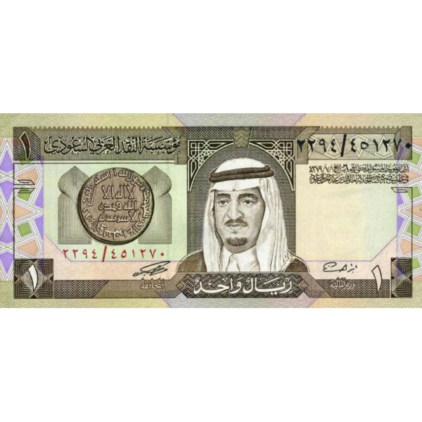 1984 - Arabia Saudita  Pic 21d      billete de 1 Riyal