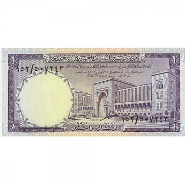 1968 - Saudi Arabia Pic 11a  Riyal banknote VF