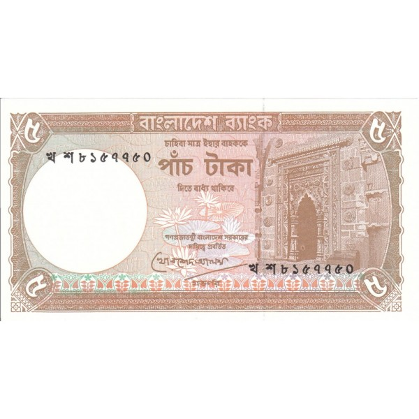 1981 - Bangladesh pic 25c  billete de  5 Taka