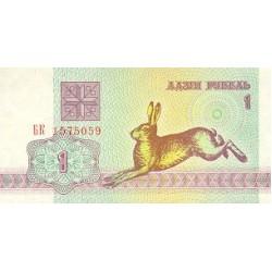 1992 - Belarus P2 1 Ruble Banknote
