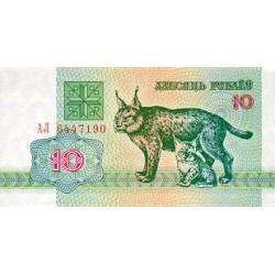 1992 - Belarus P5 10 Rublei banknote