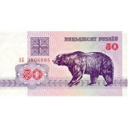 1992 - Belarus P7 50 Rublei banknote