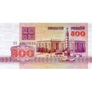 1992 - Belarus P10 500 Rublei Banknote