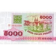 1992 - Belarus P12 5,000 Rublei Banknote