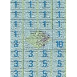 1991 - Belarus P A1 75 Rublei banknote