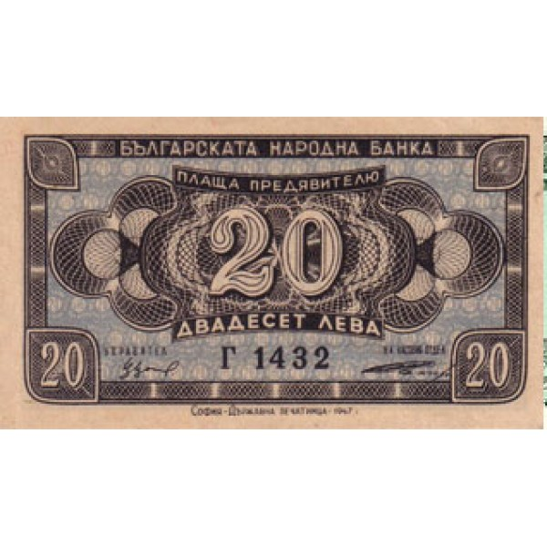 1947 - Bulgaria PIC 74 billete de 20 Leva