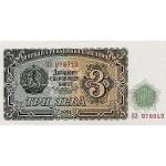1951 - Bulgaria PIC 81a billete de 3 Leva