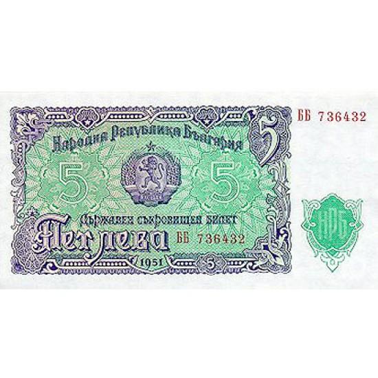 1951 - Bulgaria PIC 82 5 Leva banknote