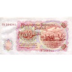 1951 - Bulgaria PIC 83 billete de 10 Leva