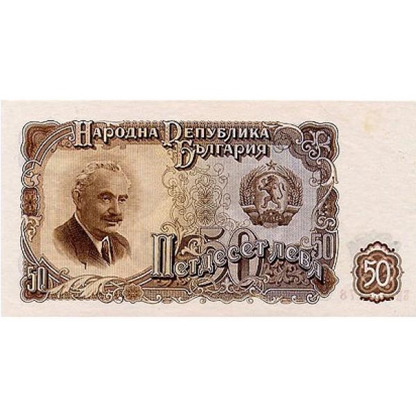 1951 - Bulgaria PIC 85 50 Leva banknote