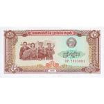 1979 -  Cambodia PIC 29     5 Riel  banknote