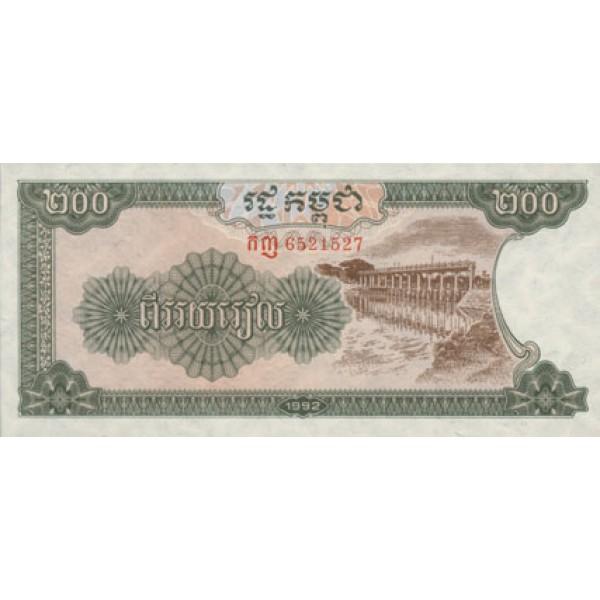 1992 -  Cambodia PIC 37     200 Riel  banknote