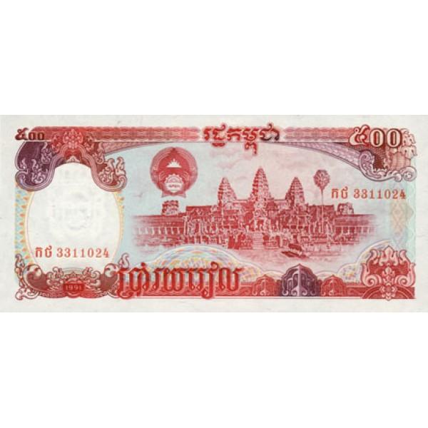 1991 -  Cambodia PIC 38     500 Riel  banknote
