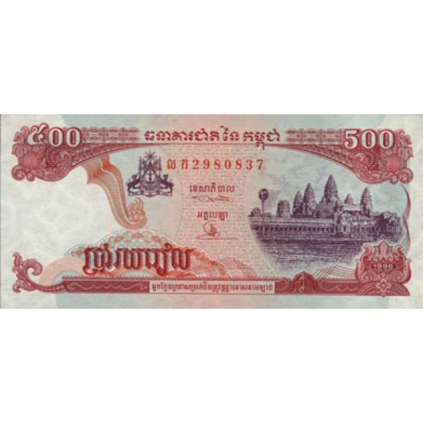 1996 -  Cambodia PIC 43a    500 Riel  banknote