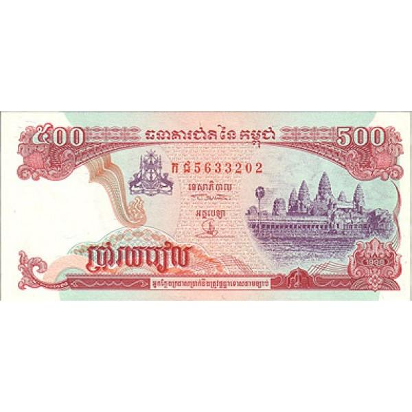 1998 -  Cambodia PIC 43b    500 Riel  banknote
