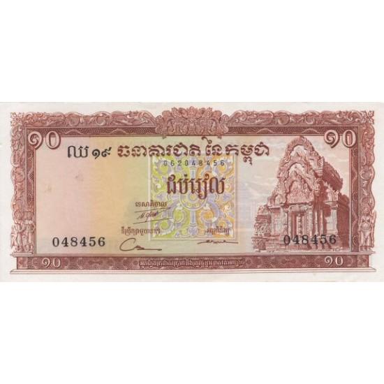 1975 -  Cambodia PIC 11d     10 Riel  banknote