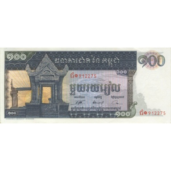 1972 -  Camboya pic 12b   billete de 100 Riel