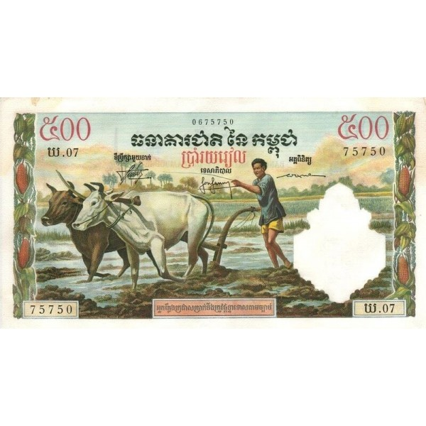 1972 -  Camboya pic 14c   billete de 500 Riel