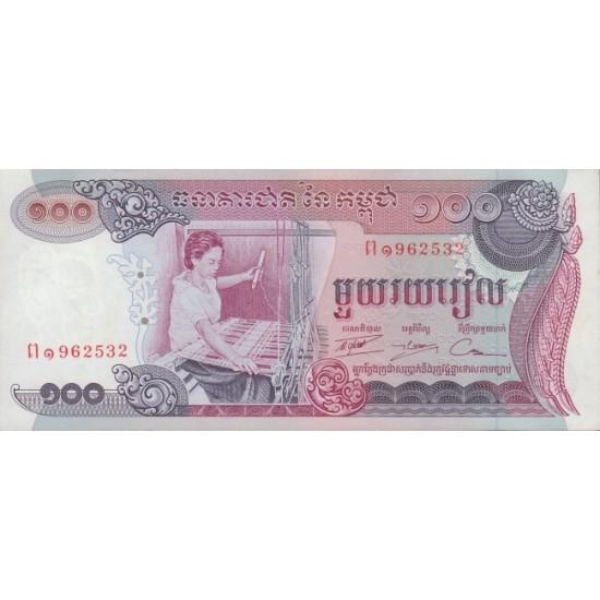 1974 -  Cambodia PIC 15b     100 Riel  banknote