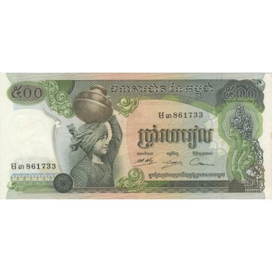 1975 - cambodia pic 16b   500 Riel  banknote
