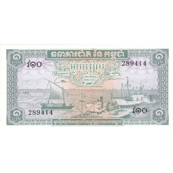 1969 -  Camboya pic 4c   billete de1 Riel