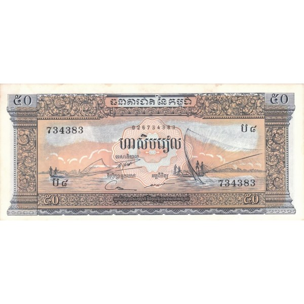 1972 -  Cambodia PIC 7c     50 Riel  banknote