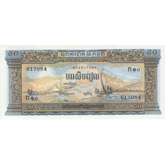 1972 -  Cambodia PIC 7d    50 Riel  banknote