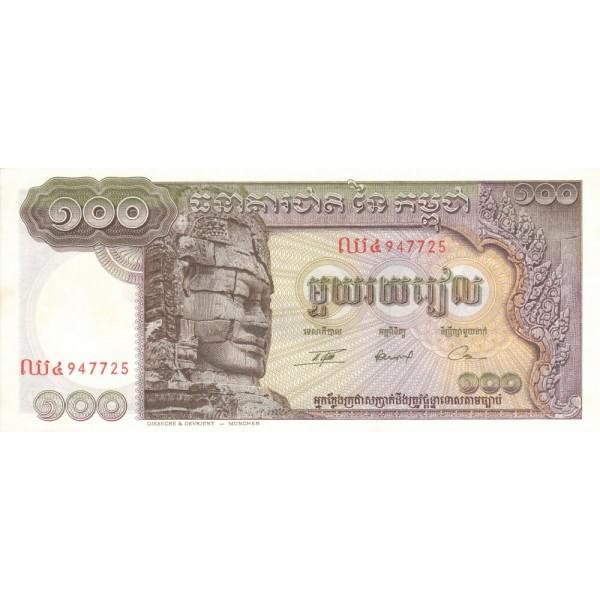1972 -  Camboya pic 8c   billete de 100 Riel