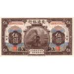 1914 - China Pic 117x     5 Yuan banknote