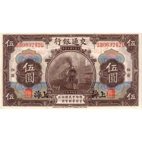 1914 - China Pic 117x     5 Yuan banknote