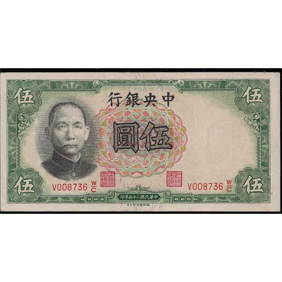 1936 - China Pic 213a     5 Yuan banknote