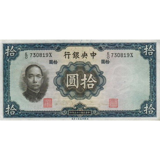 1936 - China Pic 218d     10 Yuan banknote
