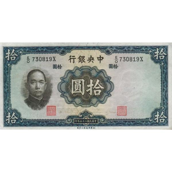 1936 - China Pic 218d     10 Yuan banknote