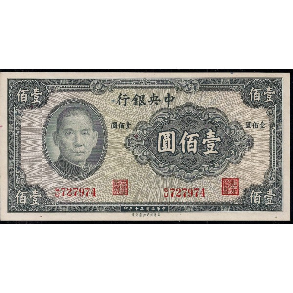 1941 - China pic 243a billete de  100 Yuan
