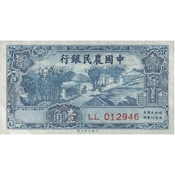 1937 - China Pic 461   10 Cents banknote
