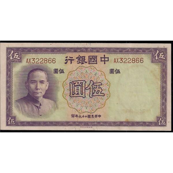1937 - China pic 80  billete de  5 Yuan