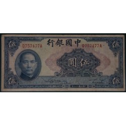 1940 - China Pic 84     5 Yuan banknote