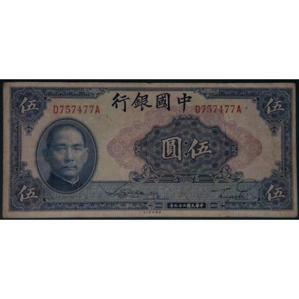 1940 - China pic 84 billete de  5 Yuan
