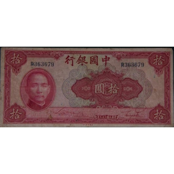1940 - China pic 85b billete de  10 Yuan