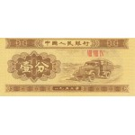 1953 - China Pic 860b    1 Fen banknote
