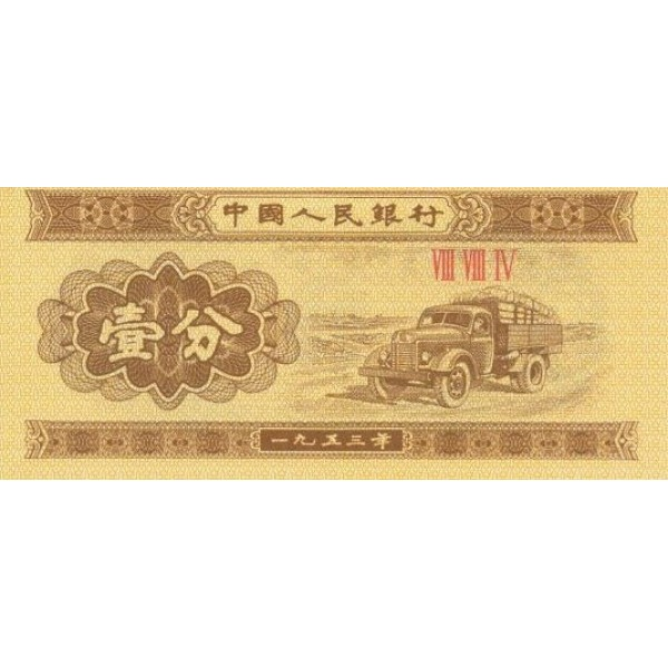 1953 - China pic 860b billete de  1 Fen