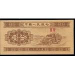 1953 - China pic 860c billete de  1 Fen