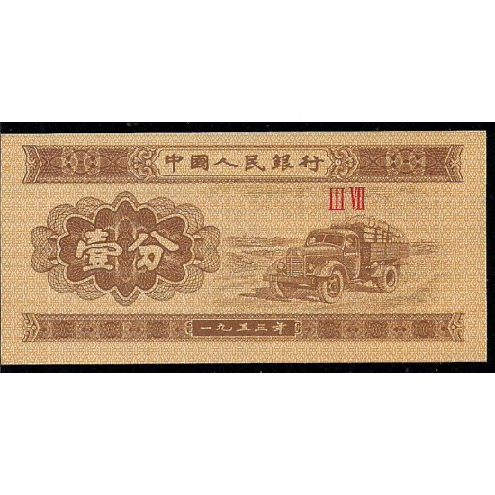 1953 - China Pic 860c    1 Fen banknote