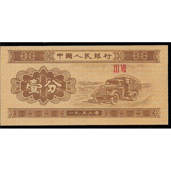1953 - China pic 860c billete de  1 Fen