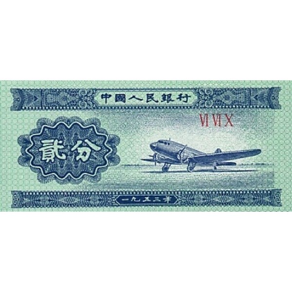 1953 - China Pic 861b    2 Fen banknote