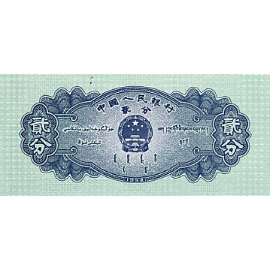 1953 - China Pic 861b    2 Fen banknote