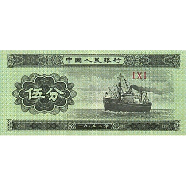 1953 - China pic 862b billete de 5 Fen