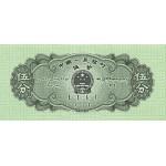 1953 - China pic 862b billete de 5 Fen