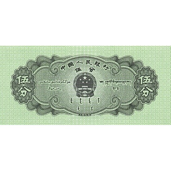 1953 - China Pic 862b    5 Fen banknote
